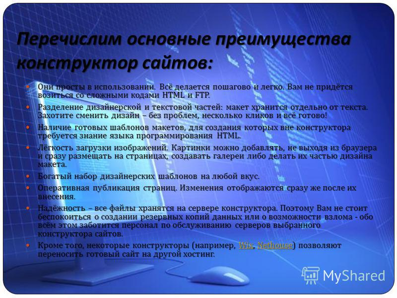 готовый сайт хостинг компании