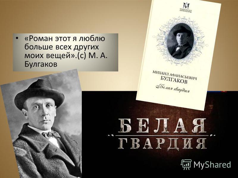 «Роман этот я люблю больше всех других моих вещей».(с) М. А. Булгаков