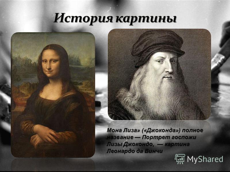 Мона Лиза» («Джоконда») полное название Портрет госпожи Лизы Джокондо, картина Леонардо да Винчи