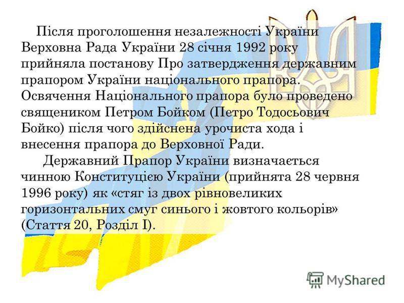 Після проголошення незалежності України Верховна Рада України 28 січня 1992 року прийняла постанову Про затвердження державним прапором України національного прапора. Освячення Національного прапора було проведено священником Петром Бойком (Петро Тод