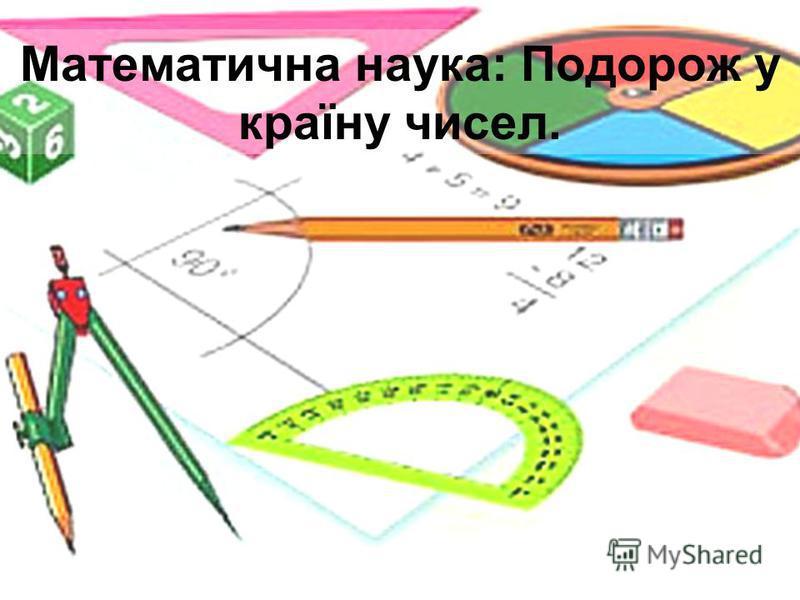 Математична наука: Подорож у країну чисел.