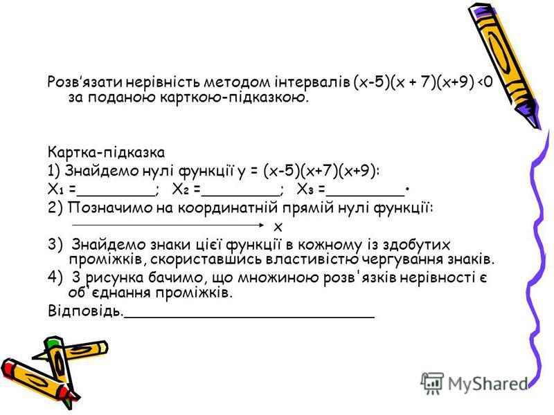 Розвязати нерівність методом інтервалів (х-5)(х + 7)(х+9)