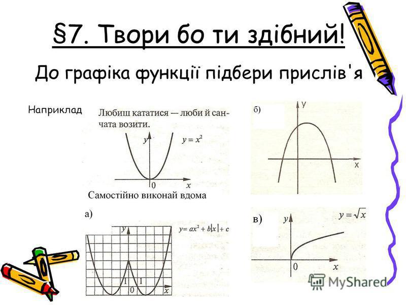 §7. Твори бо ти здібний! До графіка функції підбери прислів'я Наприклад