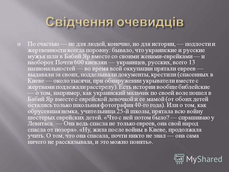 По счастью не для людей, конечно, но для истории, подлости и жертвенности всегда поровну : бывало, что украинские и русские мужья шли в Бабий Яр вместе со своими женами - еврейками и наоборот. Почти 600 киевлян украинцев, русских, всего 13 национальн