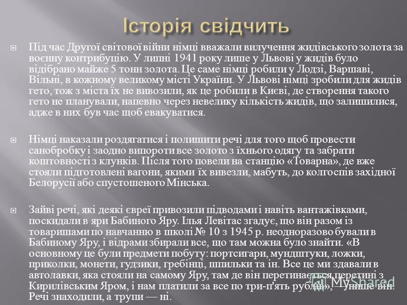 Під час Другої світової війни німці вважали вилучення жидівського золота за воєнну контрибуцію. У липні 1941 року лише у Львові у жидів було відібрано майже 5 тонн золота. Це саме німці ппробили у Лодзі, Варшаві, Вільні, в кожному великому місті Укра