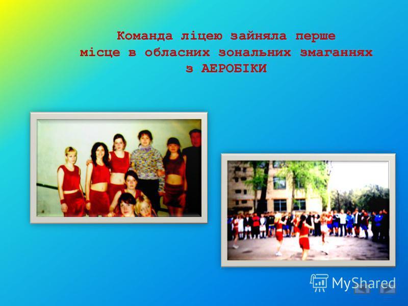 Команда ліцею зайняла перше місце в обласних зональных змаганнях з АЕРОБІКИ
