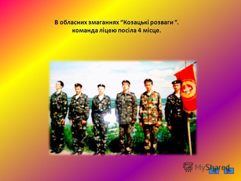 В обласних змаганнях Козацькі розваги. команда ліцею посіла 4 місце.