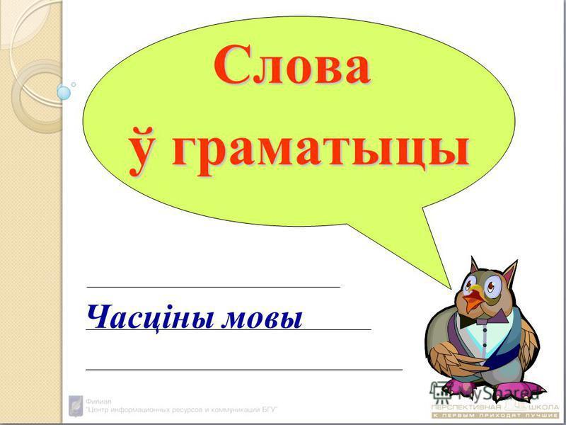 С СС Слова ў граматыцы Часціны мовы