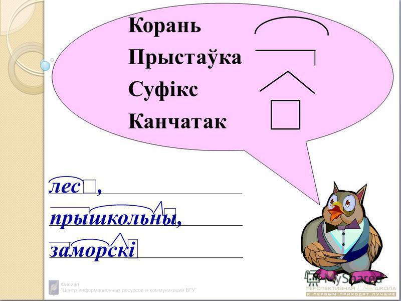 Корань Прыстаўка Суфікс Канчатак лес, пришкольный, заморскі