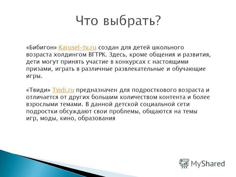 «Бибигон» Karusel-tv.ru создан для детей школьного возраста холдингом ВГТРК. Здесь, кроме общения и развития, дети могут принять участие в конкурсах с настоящими призами, играть в различные развлекательные и обучающие игры. «Твиди» Tvidi.ru предназна
