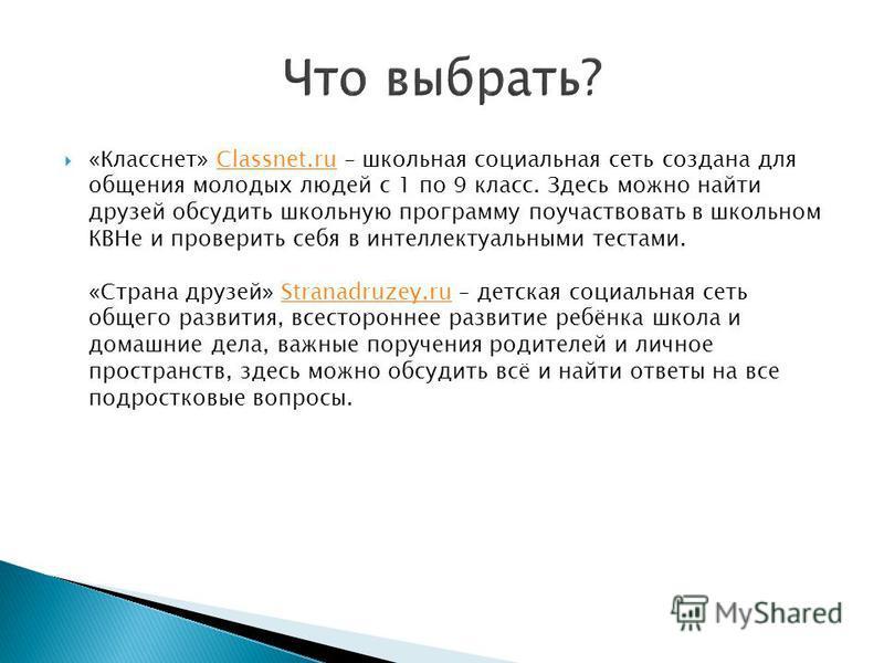 «Класснет» Сlassnet.ru – школьная социальная сеть создана для общения молодых людей с 1 по 9 класс. Здесь можно найти друзей обсудить школьную программу поучаствовать в школьном КВНе и проверить себя в интеллектуальными тестами. «Страна друзей» Stran
