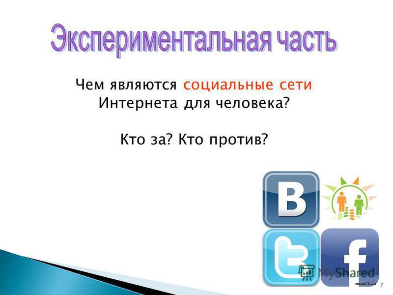 7 Чем являются социальные сети Интернета для человека? Кто за? Кто против?