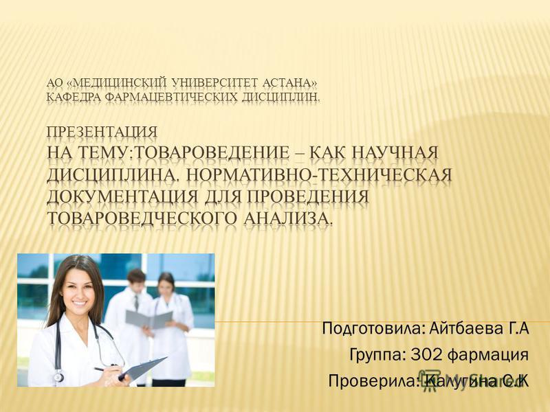 Подготовила: Айтбаева Г.А Группа: 302 фармация Проверила: Калугина С.К