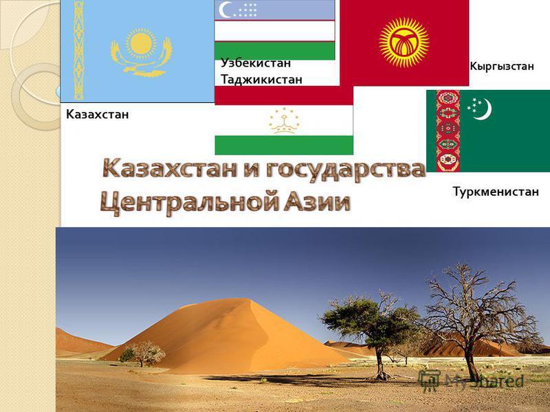 Узбекистан Таджикистан Казахстан Кыргызстан Туркменистан
