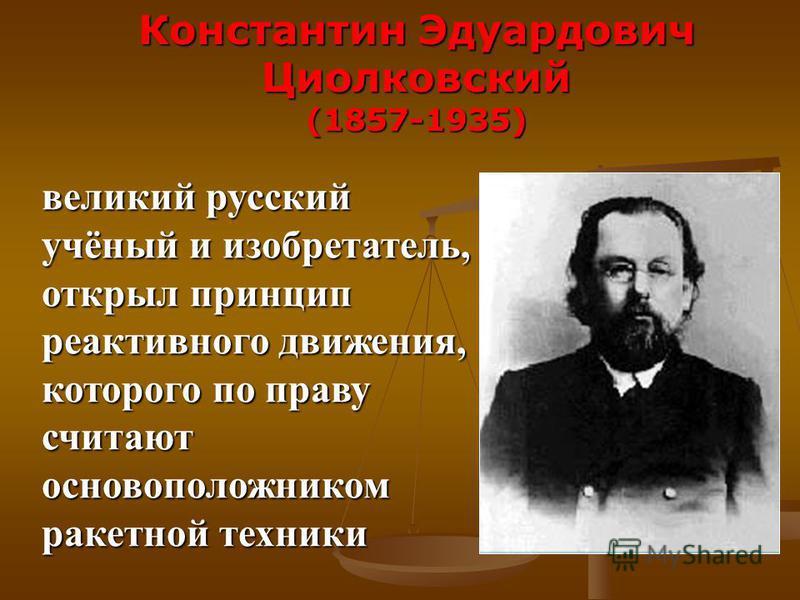 великий русский учёный и изобретатель, открыл принцип реактивного движения, которого по праву считают основоположником ракетной техники великий русский учёный и изобретатель, открыл принцип реактивного движения, которого по праву считают основоположн