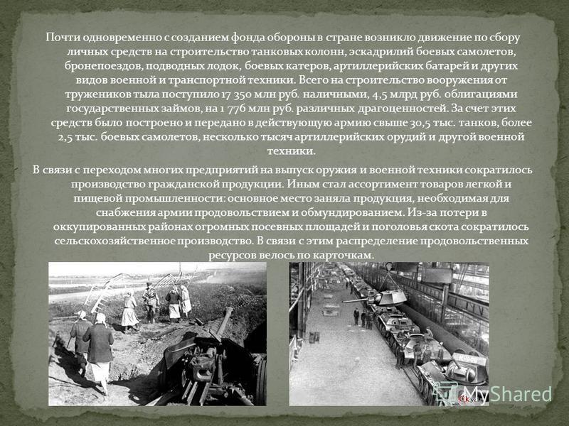 Почти одновременно с созданием фонда обороны в стране возникло движение по сбору личных средств на строительство танковых колонн, эскадрилий боевых самолетов, бронепоездов, подводных лодок, боевых катеров, артиллерийских батарей и других видов военно