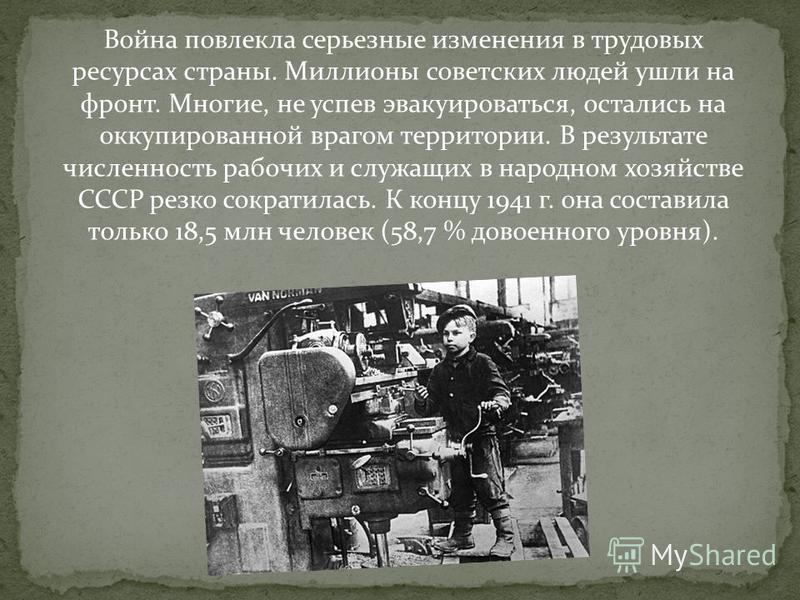Война повлекла серьезные изменения в трудовых ресурсах страны. Миллионы советских людей ушли на фронт. Многие, не успев эвакуироваться, остались на оккупированной врагом территории. В результате численность рабочих и служащих в народном хозяйстве ССС