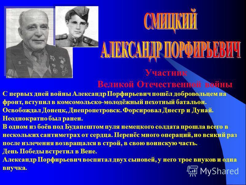 Участник Великой Отечественной войны С первых дней войны Александр Порфирьевич пошёл добровольцем на фронт, вступил в комсомольско-молодёжный пехотный батальон. Освобождал Донецк, Днепропетровск. Форсировал Днестр и Дунай. Неоднократно был ранен. В о