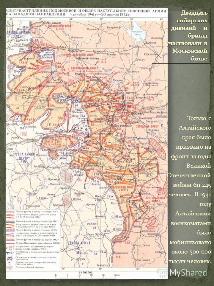 Только с Алтайского края было призвано на фронт за годы Великой Отечественной войны 611 245 человек. В 1941 году Алтайскими военкоматами было мобилизовано около 500 000 тысяч человек.