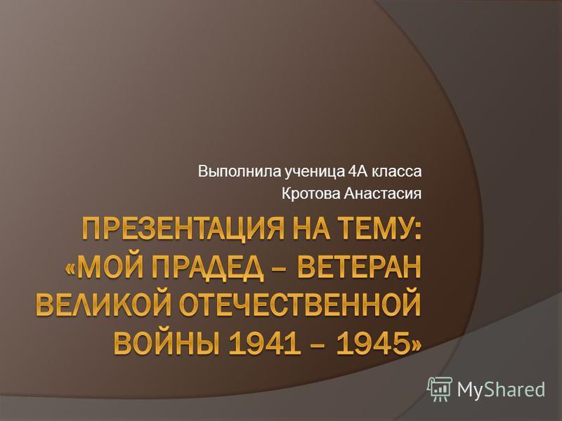 Выполнила ученица 4А класса Кротова Анастасия