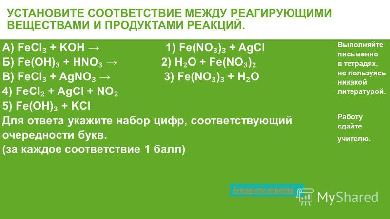 УСТАНОВИТЕ СООТВЕТСТВИЕ МЕЖДУ РЕАГИРУЮЩИМИ ВЕЩЕСТВАМИ И ПРОДУКТАМИ РЕАКЦИЙ. А) FeCl + KOH 1) Fe(NO ) + AgCl Б) Fe(OH) + HNO 2) H O + Fe(NO ) B) FeCl + AgNO 3) Fe(NO ) + H O 4) FeCl + AgCl + NO 5) Fe(OH) + KCl Для ответа укажите набор цифр, соответств