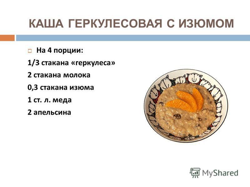 КАША ГЕРКУЛЕСОВАЯ С ИЗЮМОМ На 4 порции : 1/3 стакана « геркулеса » 2 стакана молока 0,3 стакана изюма 1 ст. л. меда 2 апельсина