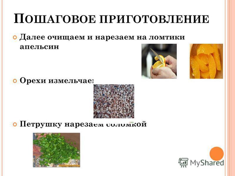 П ОШАГОВОЕ ПРИГОТОВЛЕНИЕ Далее очищаем и нарезаем на ломтики апельсин Орехи измельчаем Петрушку нарезаем соломкой