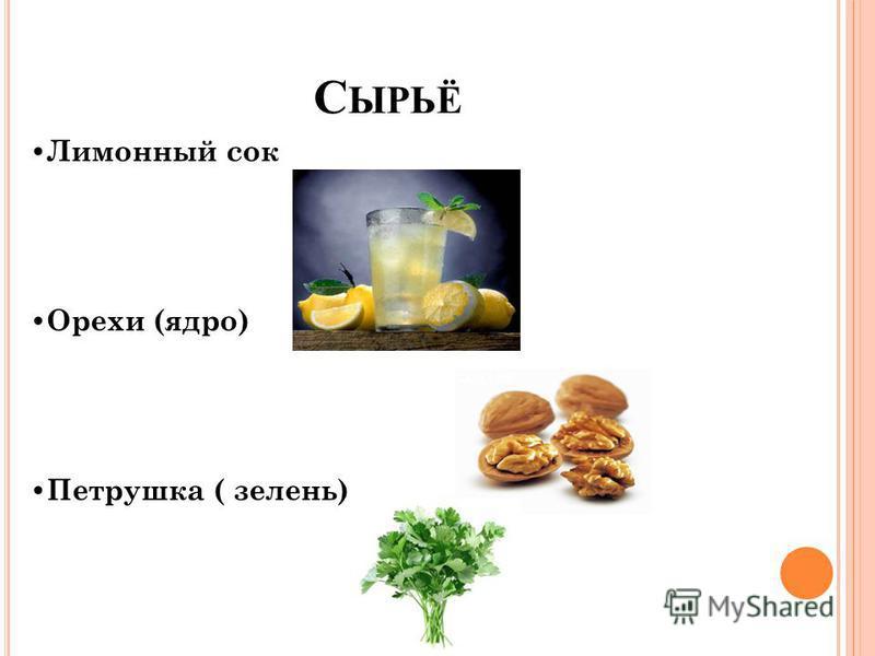 С ЫРЬЁ Лимонный сок Орехи (ядро) Петрушка ( зелень)