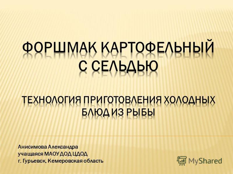 Анисимова Александра учащаяся МАОУ ДОД ЦДОД г. Гурьевск, Кемеровская область