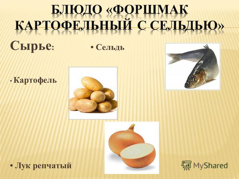 Сырье : Сельдь Картофель Лук репчатый