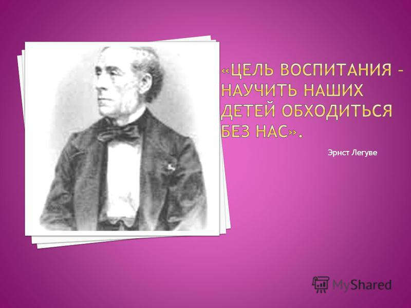 Эрнст Легуве