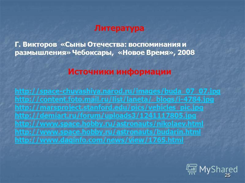 25 Источники информации http://space-chuvashiya.narod.ru/images/buda_07_07. jpg http://content.foto.mail.ru/list/laneta/_blogs/i-4784. jpg http://marsproject.stanford.edu/pics/vehicles_pic.jpg http://demiart.ru/forum/uploads3/1241117805. jpg http://w