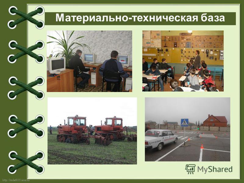 http://linda6035.ucoz.ru/ Материально-техническая база