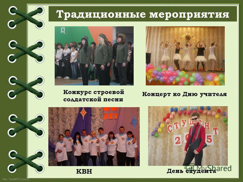 http://linda6035.ucoz.ru/ Конкурс строевой солдатской песни Концерт ко Дню учителя День студента КВН Традиционные мероприятия