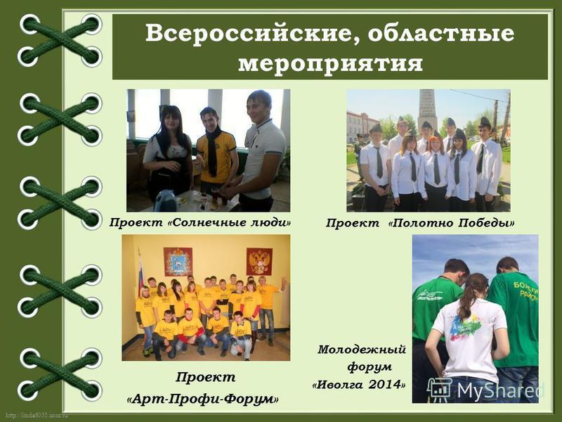 http://linda6035.ucoz.ru/ Проект «Солнечные люди» Проект «Полотно Победы » Всероссийские, областные мероприятия Молодежный форум «Иволга 2014» Проект «Арт-Профи-Форум»