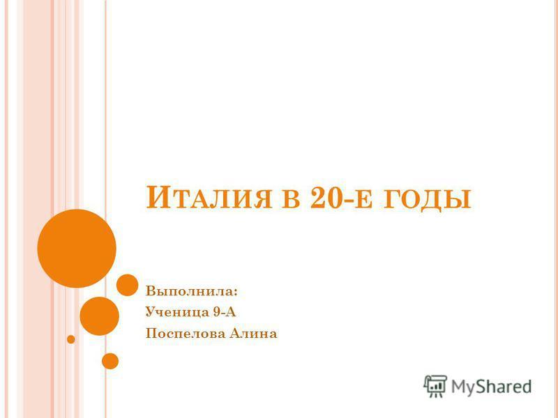 И ТАЛИЯ В 20- Е ГОДЫ Выполнила: Ученица 9-А Поспелова Алина