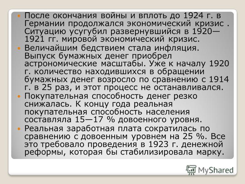 После окончания войны и вплоть до 1924 г. в Германии продолжался экономический кризис. Ситуацию усугубил развернувшийся в 1920 1921 гг. мировой экономический кризис. Величайшим бедствием стала инфляция. Выпуск бумажных денег приобрел астрономические