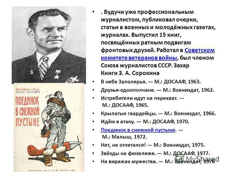 . Будучи уже профессиональным журналистом, публиковал очерки, статьи в военных и молодёжных газетах, журналах. Выпустил 15 книг, посвящённых ратным подвигам фронтовых друзей. Работал в Советском комитете ветеранов войны, был членом Союза журналистов