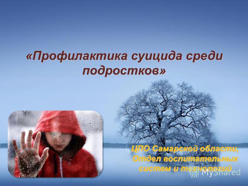«Профилактика суицида среди подростков» ЦПО Самарской области, Отдел воспитательных систем и технологий