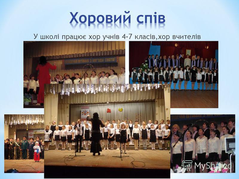 У школі працює хор учнів 4-7 класів,хор вчителів