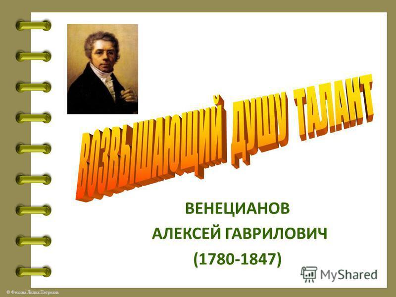 © Фокина Лидия Петровна ВЕНЕЦИАНОВ АЛЕКСЕЙ ГАВРИЛОВИЧ (1780-1847)