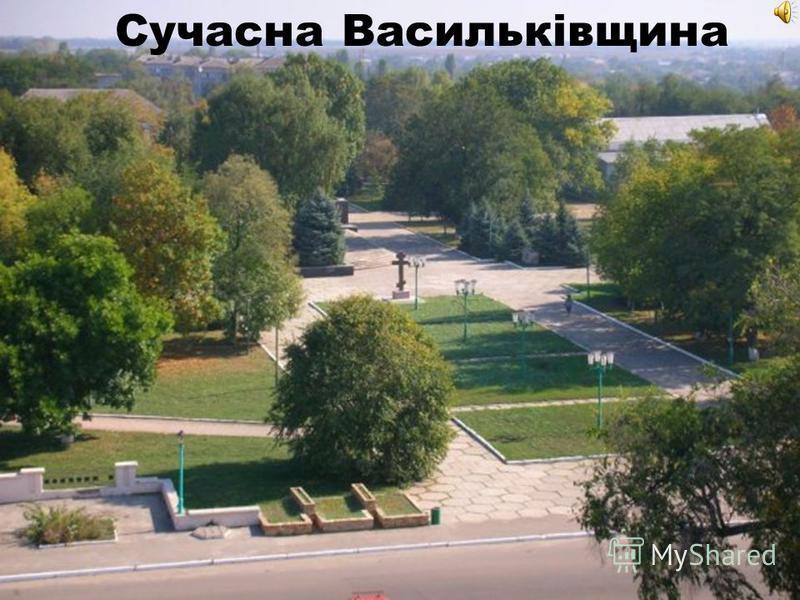 Сучасна Васильківщина