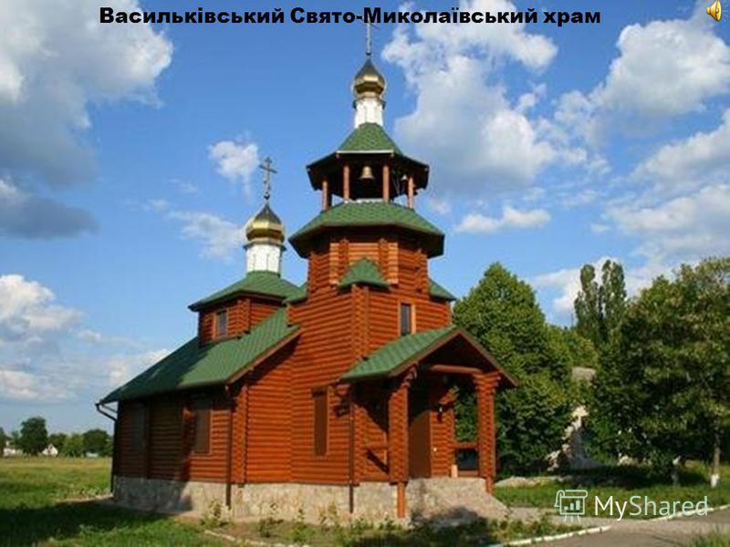 Васильківський Свято-Миколаївський храм