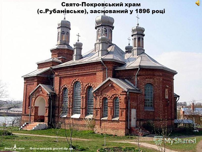 Свято-Покровський храм (с.Рубанівське), заснований у 1896 році