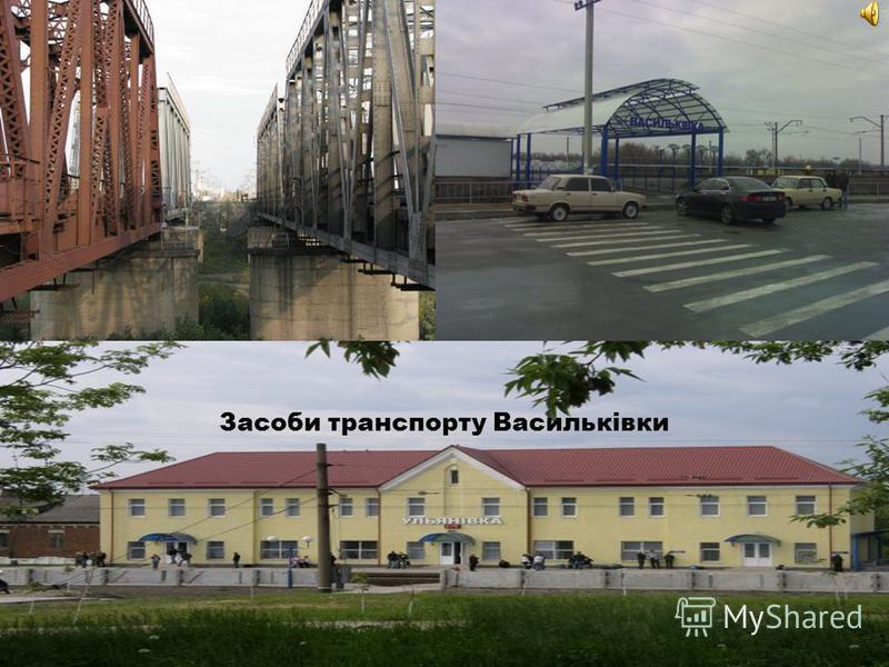 Засоби транспорту Васильківки