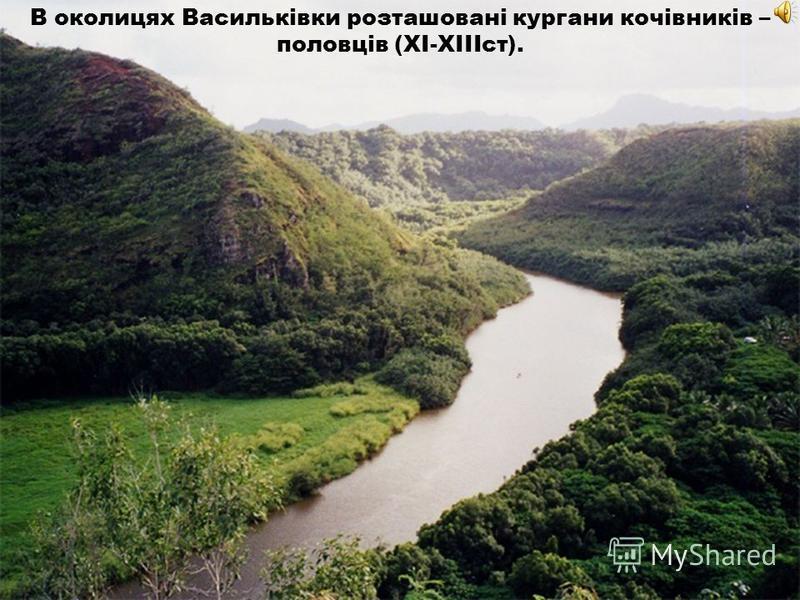 В околицах Васильківки розташовані кургане кочівників – половців (ХІ-ХІІІст).