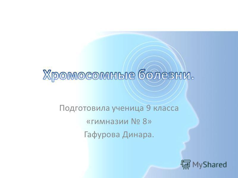 Подготовила ученица 9 класса «гимназии 8» Гафурова Динара.