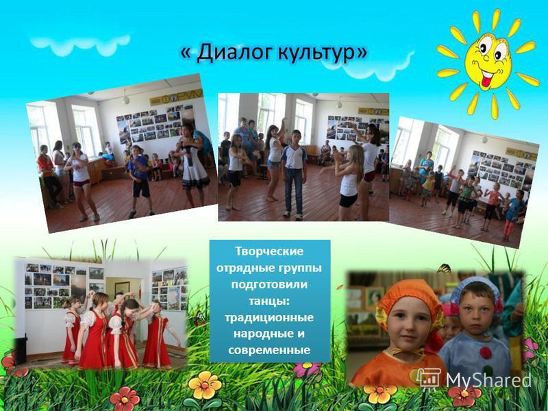 Творческие отрядные группы подготовили танцы: традиционные народные и современные