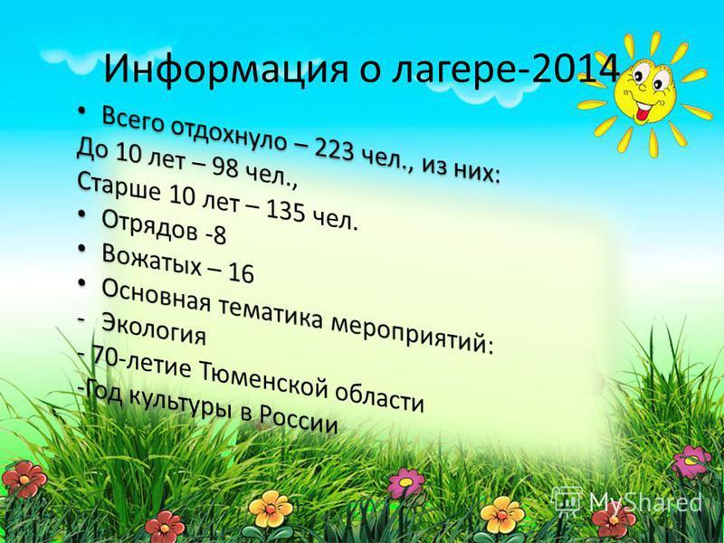 Информация о лагере-2014