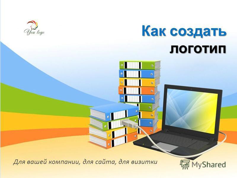 Для вашей компании, для сайта, для визитки Как создать логотип